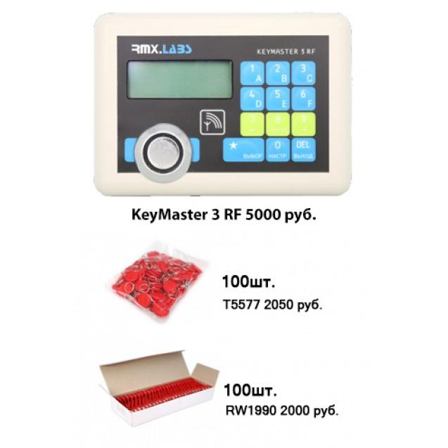 Keymaster 3RF + 100шт T5577 + 100шт RW1990