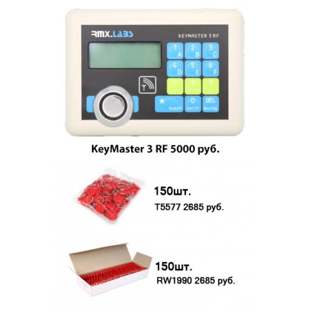 Keymaster 3RF + 150шт T5577 + 150шт RW1990